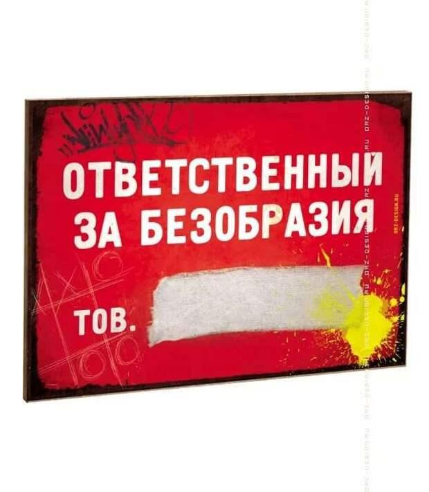 Прикольные вывески. Подборка chert-poberi-vv-chert-poberi-vv-36010330082020-6 картинка chert-poberi-vv-36010330082020-6