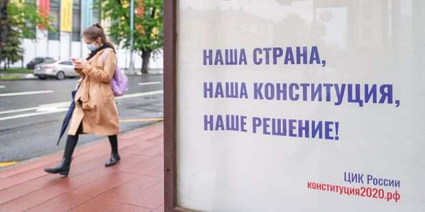1 июля россияне придут голосовать за поправки в Конституцию