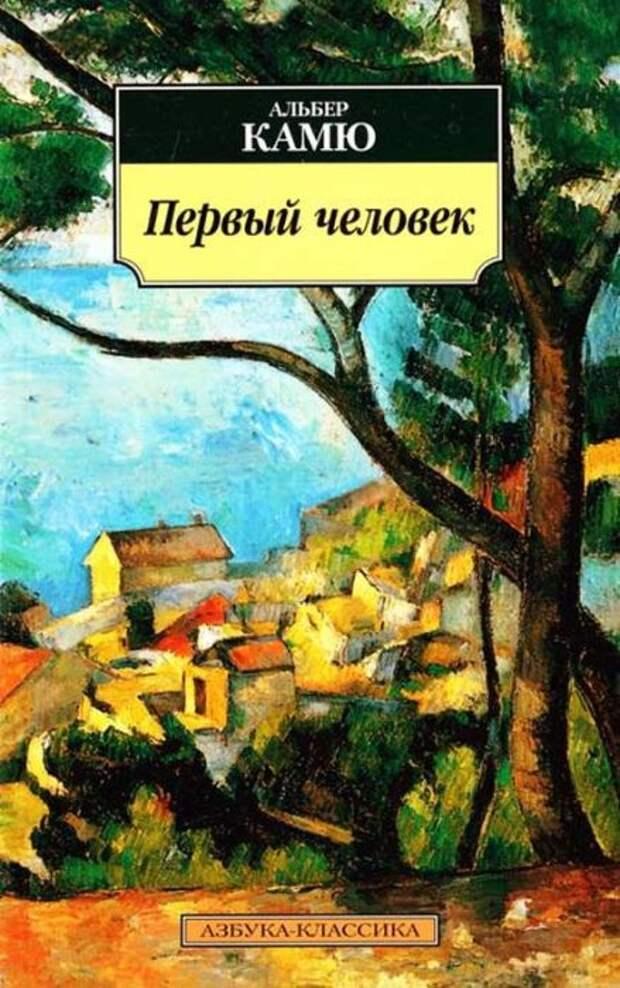 Альбер Камю «Первый человек». / Фото: www.knygy.com.ua