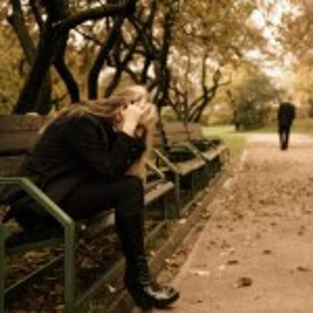 Страдания в любовно-зависимых отношениях