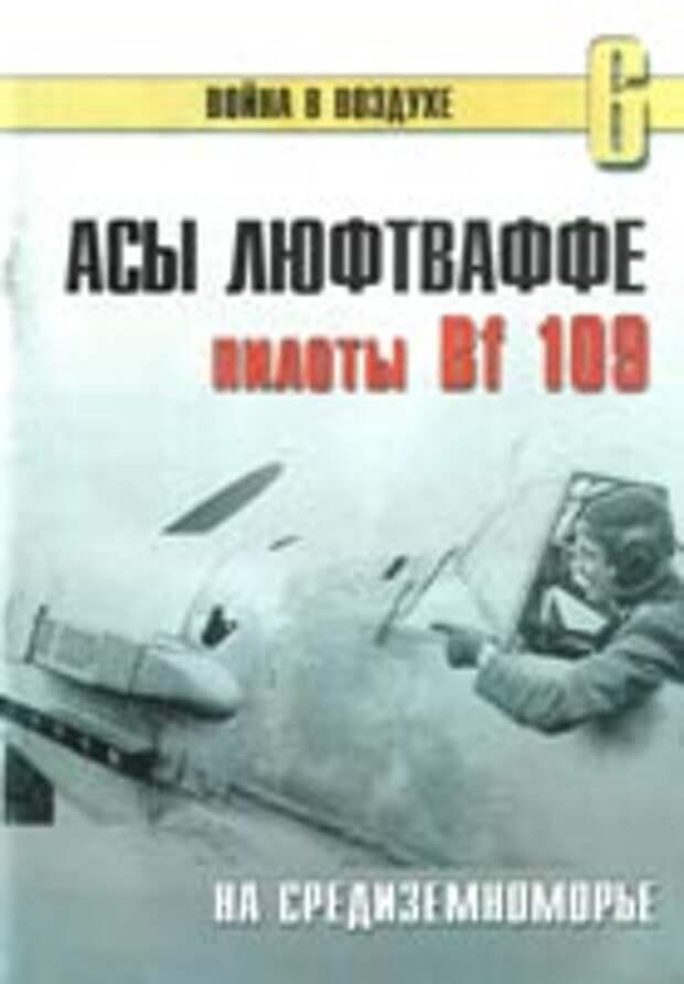 Асы Люфтваффе. Пилоты Bf 109 на Средиземноморье.