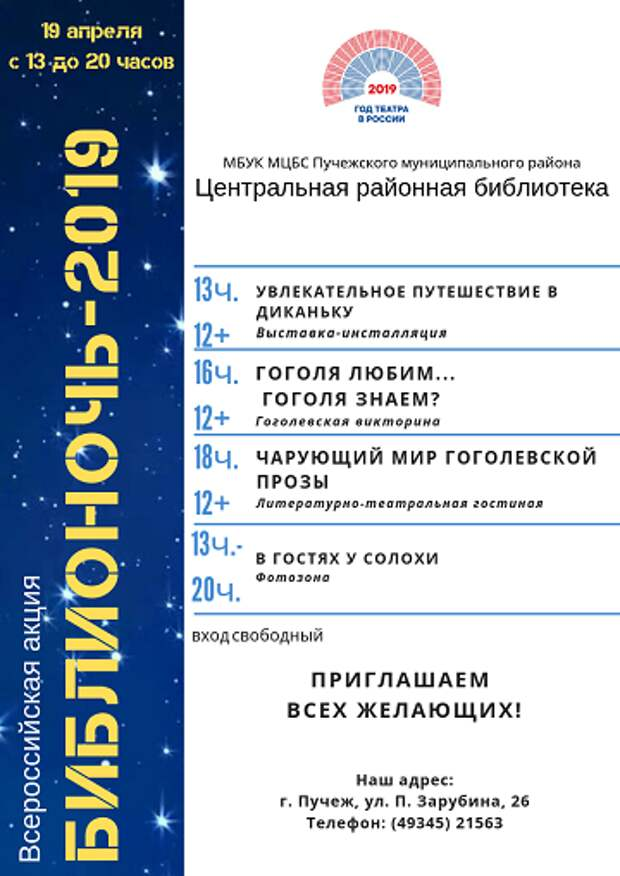 """""""Библионочь-2019"""""""