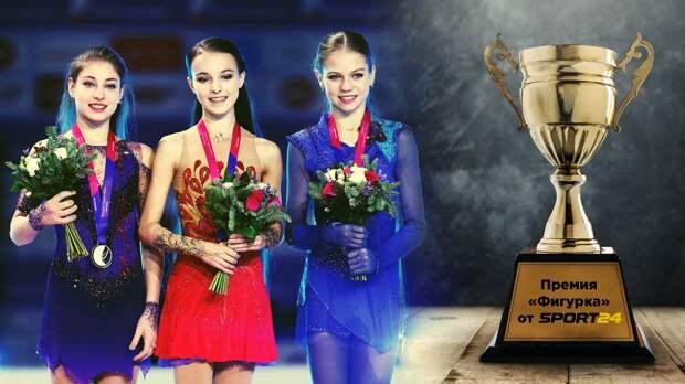 Премия «Фигурка» отSport24. Пришло время выбрать главных героев сезона