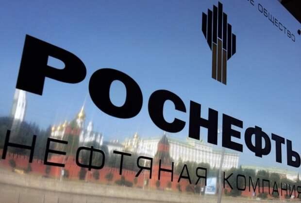 Роснефть приватизация