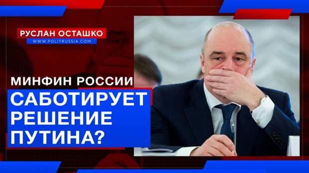 Минфин России саботирует решение Путина?