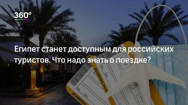 Египет станет доступным для российских туристов. Что надо знать о поездке?