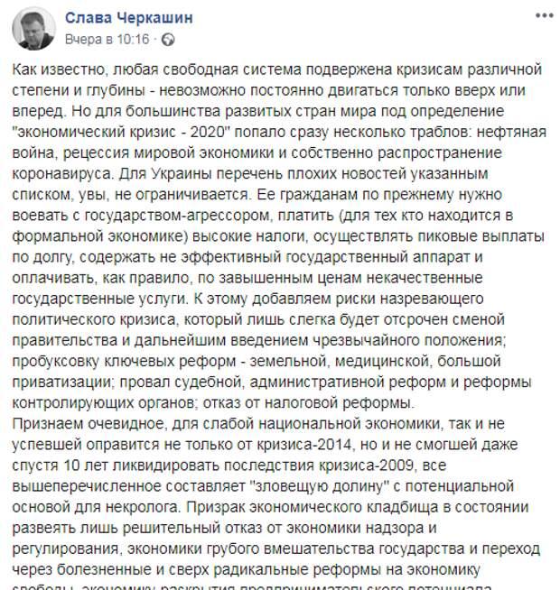 Украине грозит смена власти, введение ЧП и в итоге - политический кризис, заявил экономист