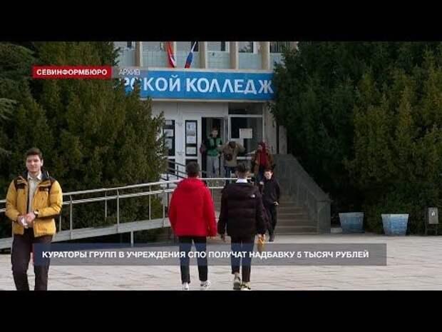 Кураторы групп в учреждения среднего профобразования получат надбавку 5 тысяч рублей
