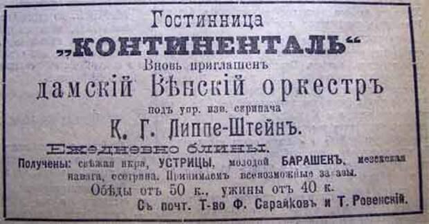 Этот день 100 лет назад. 20 (07) февраля 1913 года