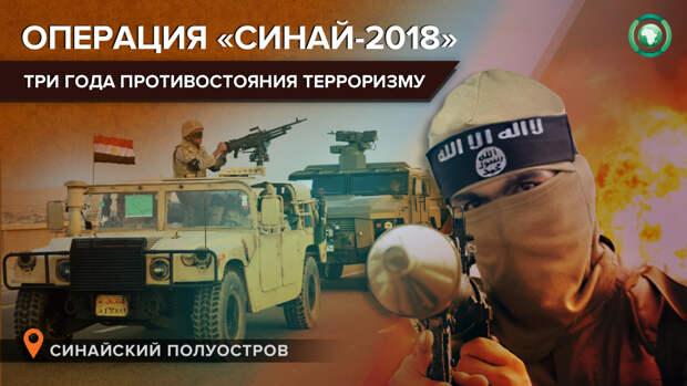 «Синай-2018»: почему Египет не может победить ИГ