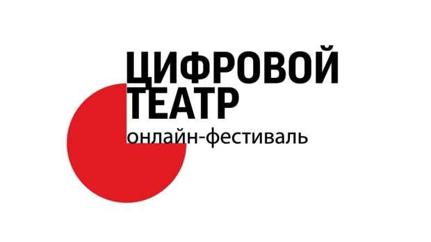 В России стартовал первый онлайн-фестиваль «Цифровой театр»