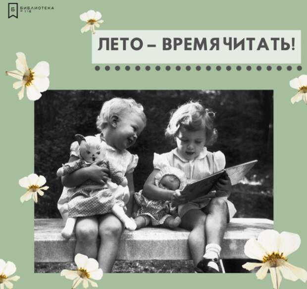 Занятия для юных книголюбов организовали в Соколовке