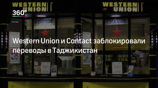 Western Union и Contact заблокировали переводы в Таджикистан