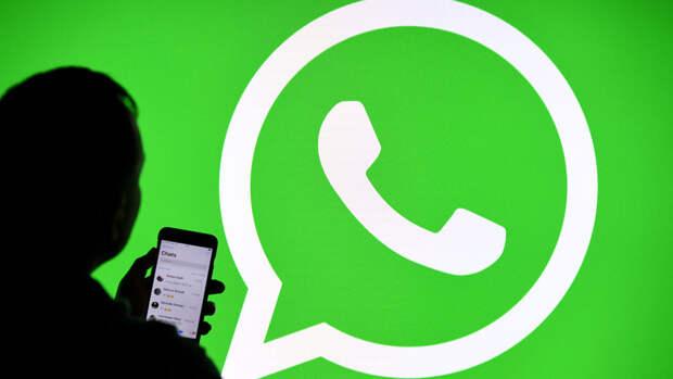 """Часть пользователей WhatsApp """"отключат"""" от сервиса"""