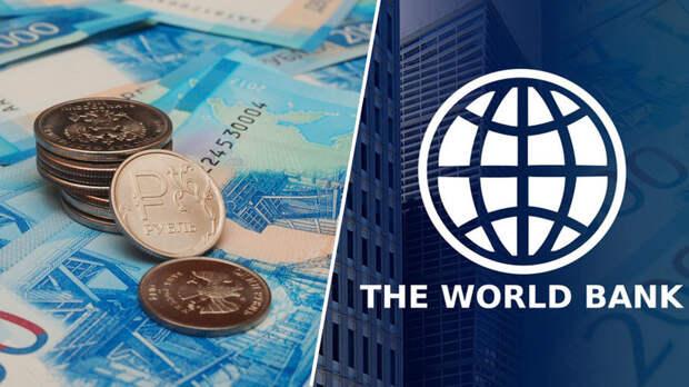 Оценка факторов: почему Всемирный банк прогнозирует сдержанный рост  экономики России в ближайшие годы — РТ на русском