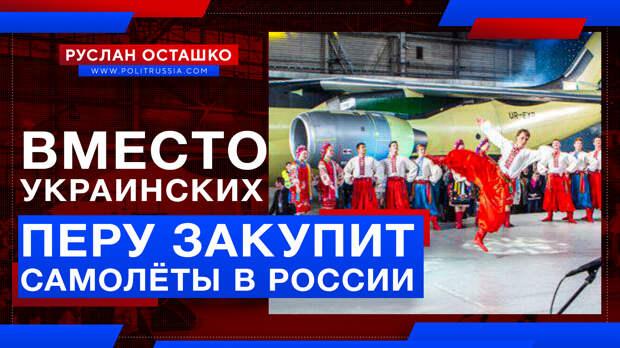 Перу может закупить самолёты в России вместо обещанных евроукрами