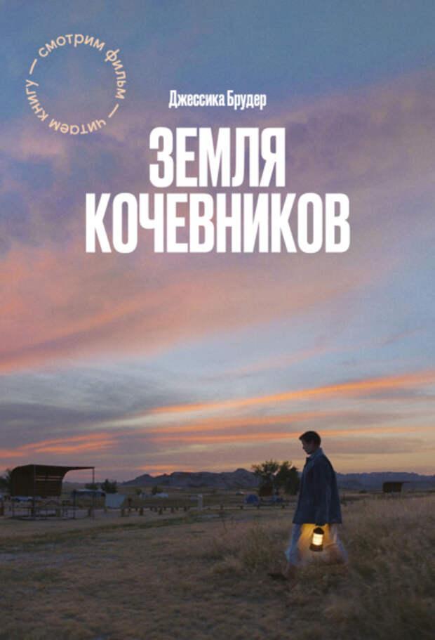«Земля кочевников» и другие книги, по которым сняли самые обсуждаемые фильмы