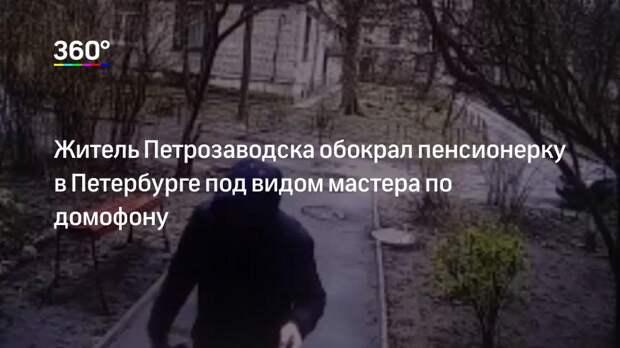 Житель Петрозаводска обокрал пенсионерку в Петербурге под видом мастера по домофону