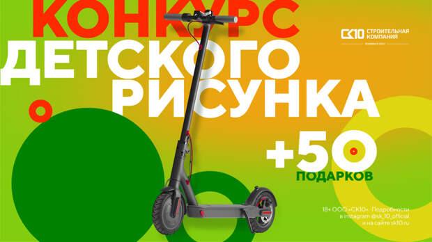 «СК10» объявляет конкурс детского рисунка: электросамокат идругие призы
