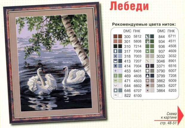 ВЫШИВАЙКА. Лебеди