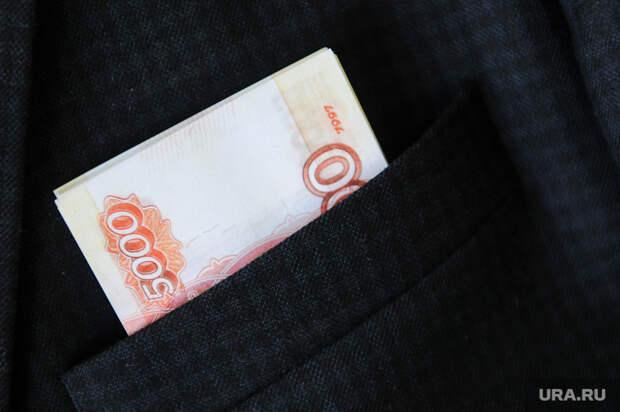 Клипарт по теме Деньги. Челябинск, деньги, карман