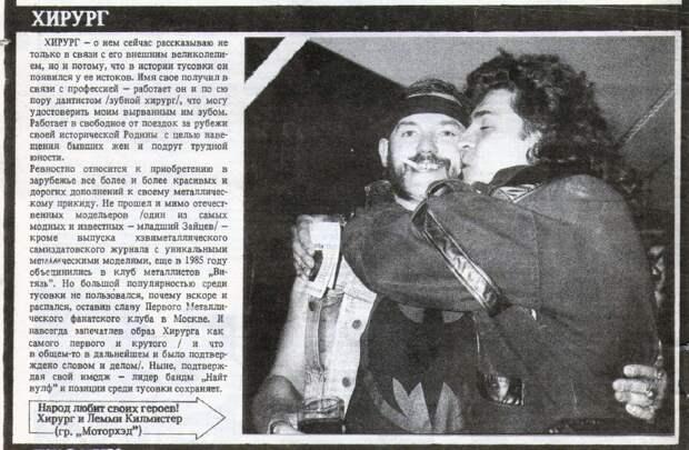 """Байкер Хирург в журнале """"Сдвиг"""", 1991 год."""