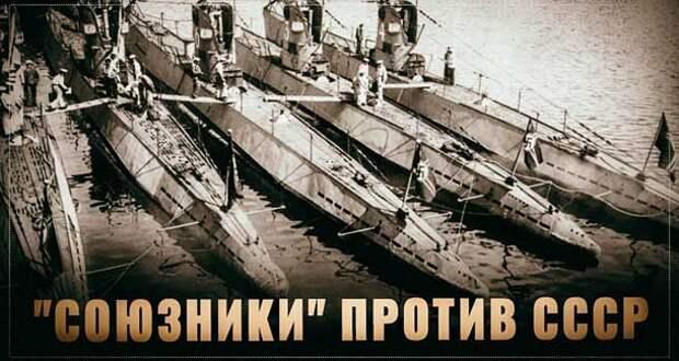 «Союзники» против СССР. Приказ — русских на борт не брать!