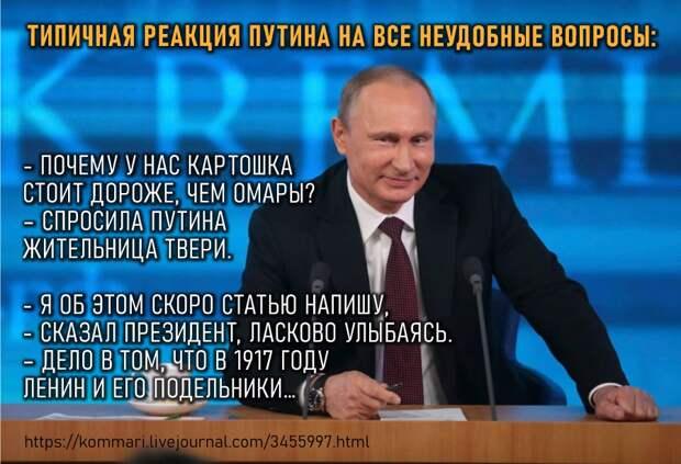 """Путин в статье о """"единстве"""" русских и украинцев опять обвинил во всем большевиков"""