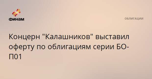 """Концерн """"Калашников"""" выставил оферту по облигациям серии БО-П01"""