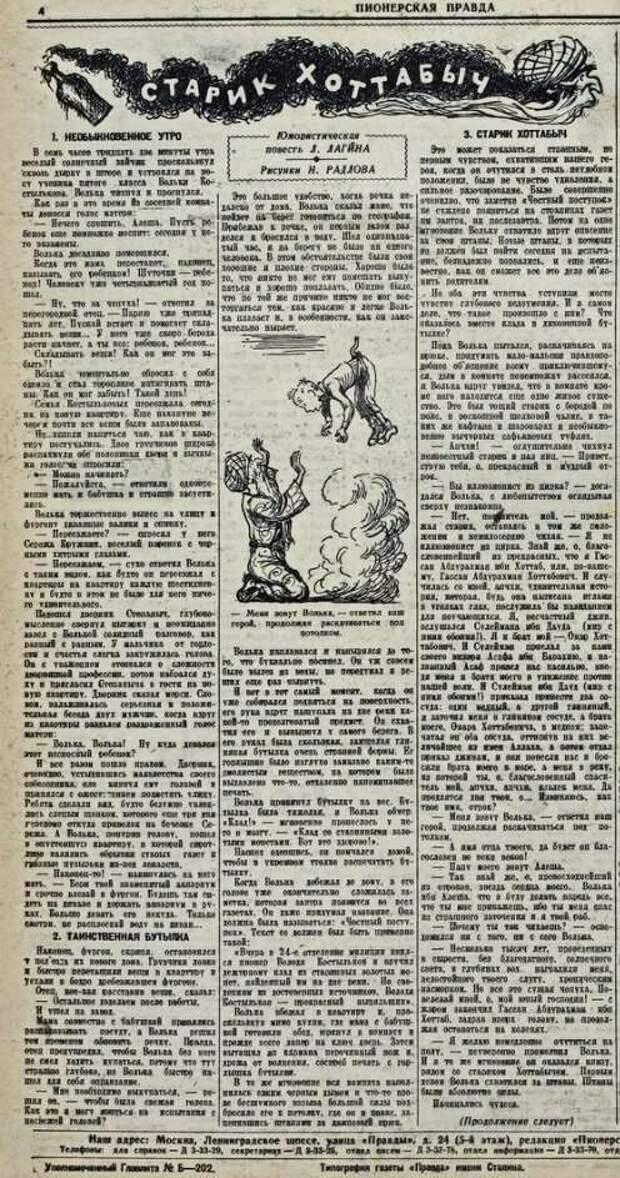 История знаменитого заклинания из Старика Хоттабыча