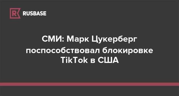СМИ: Марк Цукерберг поспособствовал блокировке TikTok в США
