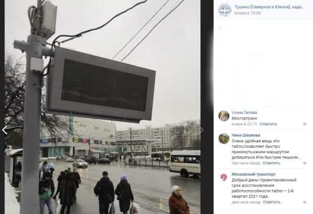 Информационное табло у остановки «Детская поликлиника» приведём в порядок — Московский транспорт