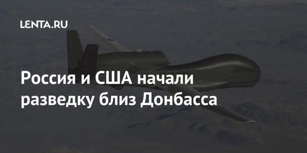 Россия и США начали разведку близ Донбасса