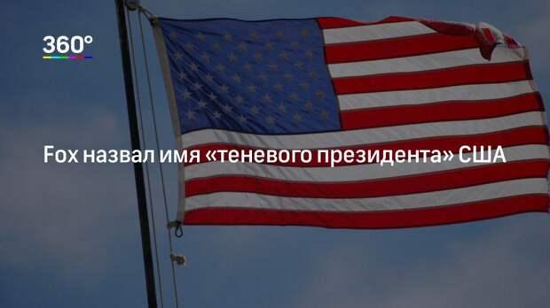 Fох назвал имя «теневого президента» США