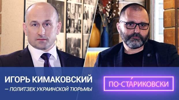Интервью с политзеком Украинской тюрьмы Игорем Кимаковским. Николай Стариков