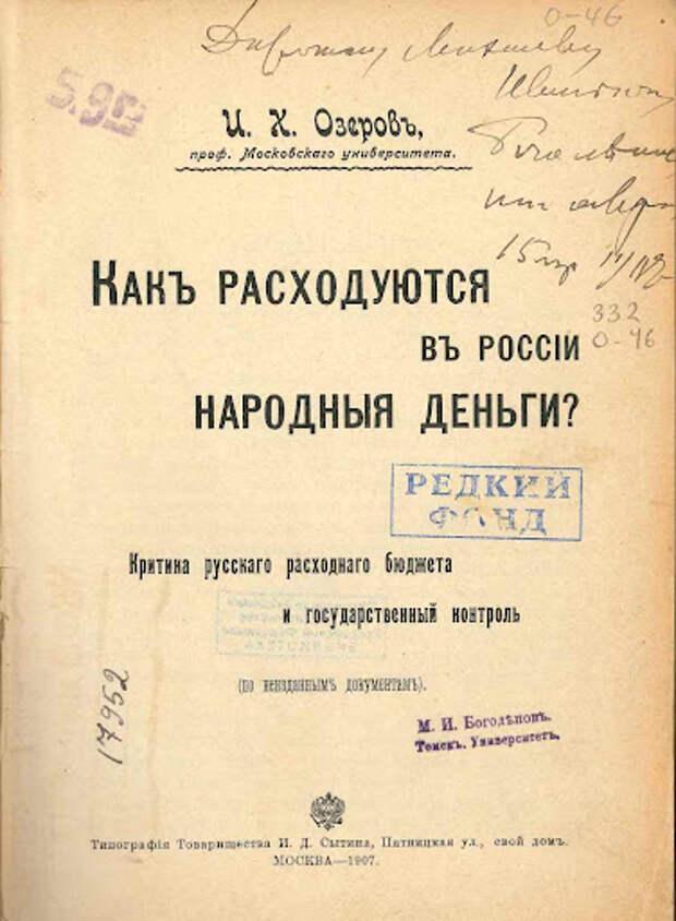 Гибель империи. Как экономист Озеров пытался спасти Россию от революции