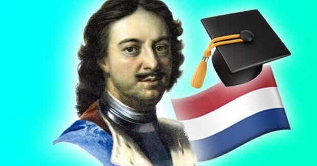 3 интересных факта о том, как Петр I уехал учиться в Голландию простым солдатом