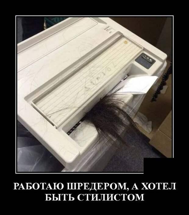 Демотиватор про фейлы