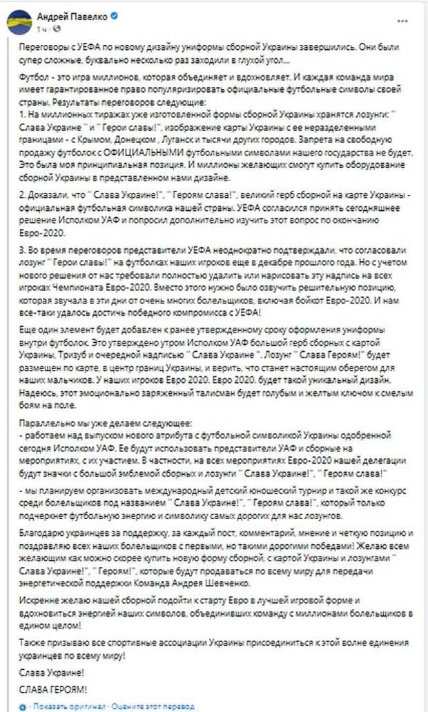 Украина достигла компромисса с УЕФА по форме сборной на Евро-2020