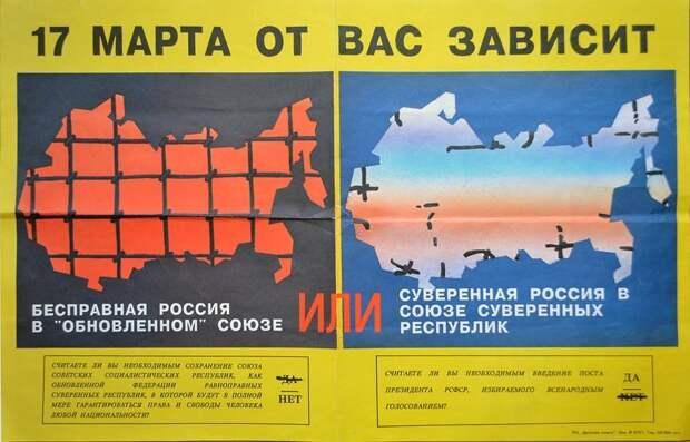 Первый референдум Верховный совет, выборы, дума, земский собор, россия