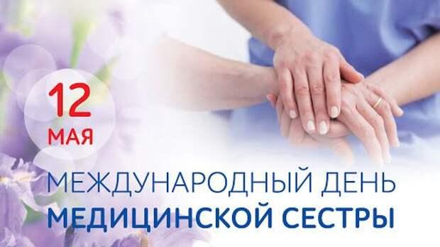 Поздравление главы Администрации Раздольненского района Андрея Захарова с Международным днем медицинских сестер