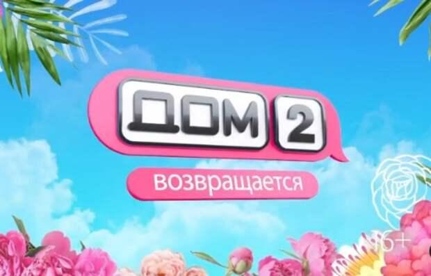 """Бузова и Бородина снова в строю: названы имена ведущих нового """"Дома-2"""""""