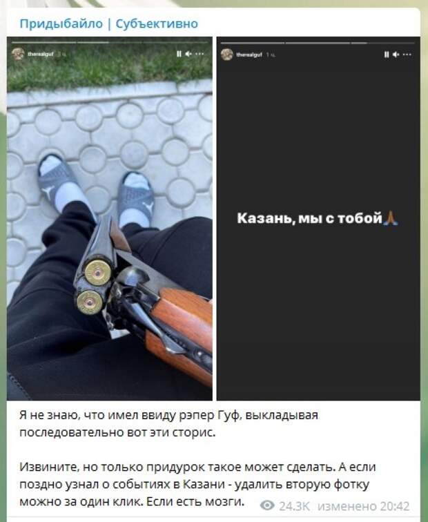 Если есть мозги: Гуф разозлил поклонников неуместным фото о трагедии в Казани