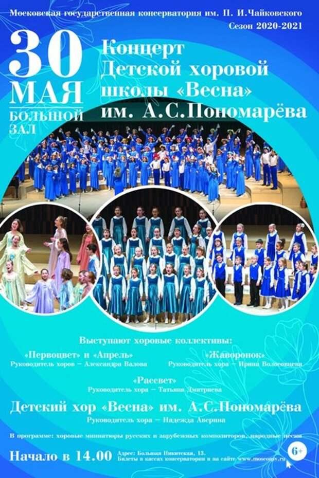 Сегодня хор «Весна» выступает в Большом зале Консерватории