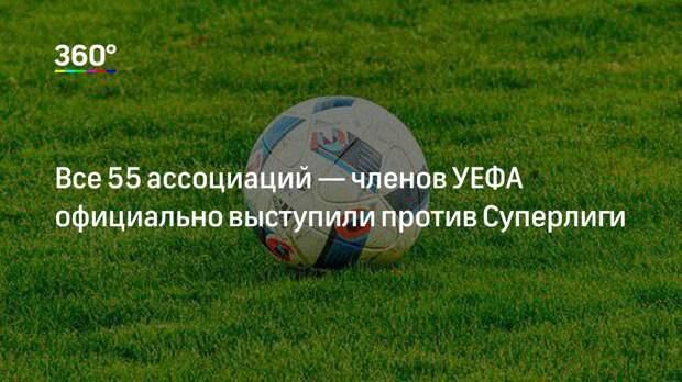 Все 55 ассоциаций— членов УЕФА официально выступили против Суперлиги