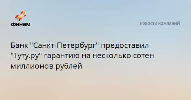 """Банк """"Санкт-Петербург"""" предоставил """"Туту.ру"""" гарантию на несколько сотен миллионов рублей"""