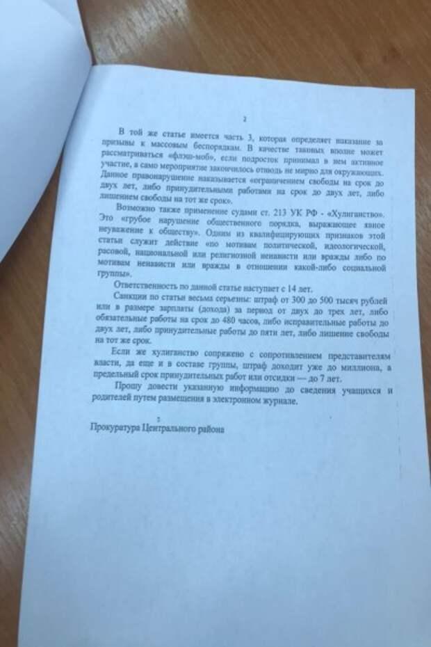 Калининград готовится к массовым протестам?