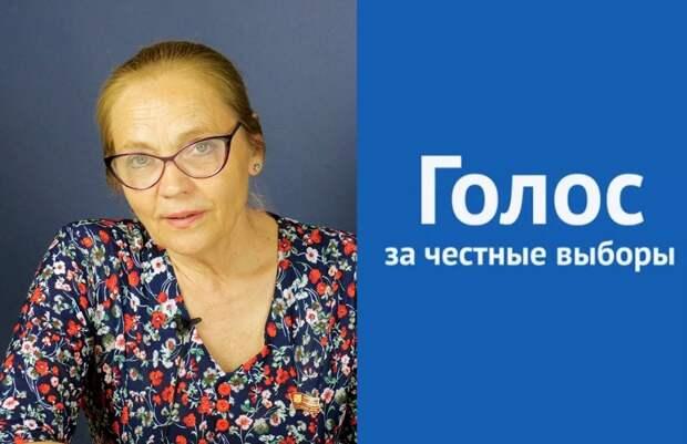 «Голос» и исключенная из КПРФ Шувалова пытаются переплюнуть друг друга в распространении фейков о голосовании по поправкам