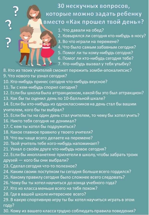 """30 нескучных вопросов ребенку вместо привычного """"Как дела в школе"""""""
