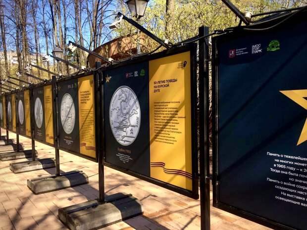 В Бабушкинском парке открылась выставка памятных монет